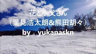 説明 花と小父さん(里見浩太朗&熊田胡々) by yukanaskn 「花とおじさ...