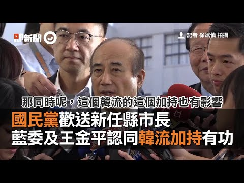 國民黨歡送新任縣市長 藍委及王金平認同韓流加持有功