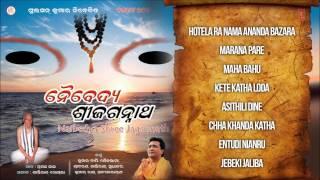 Gambar cover Naibedya Shree Jagannath Oriya Jagannath Bhajans Full Audio Songs Juke Box