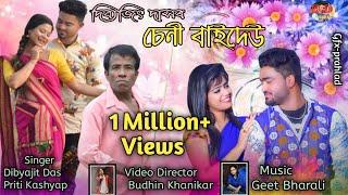 SENI BAIDEU | Dibyajit Das | Priti Kashyap | Official Released | New Assamese Song 2020