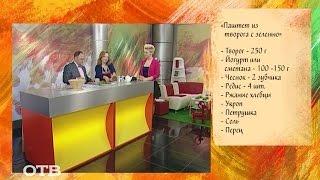 "Завтраки на ""УТРОтв"": творог с зеленью (04.02.15)"