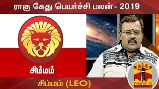 (13/02/2019) Rahu Ketu Peyarchi Palangal by Astrologer Shelvi - Leo (சிம்மம் ) | Thanthi TV