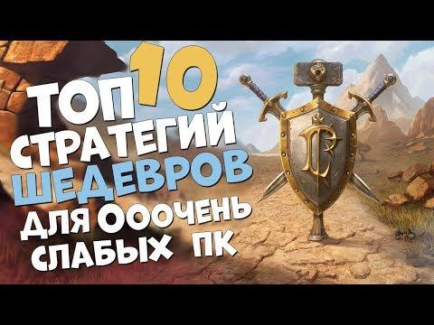 ТОП 10 СТРАТЕГИЙ ШЕДЕВРОВ КОТОРЫЕ ЗАПУСТИТ ДАЖЕ ОЧЕНЬ СЛАБЫЙ ПК! 2019