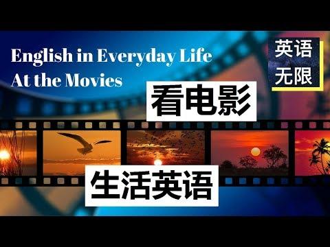 生活英语: 看电影英文 | 情景英语