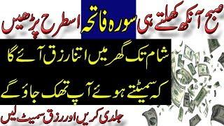 powerful wazifa for increase money | Surah Fatiha ka Rizq k liye wazifa | Paise Ki Barish Ka Wazifa