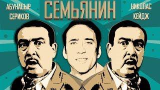 КиноКөрме: Семьянин - 9 фильм Асель Садвакасовой