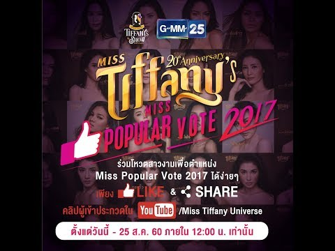Miss Tiffany's The Reality | EP.4 (FULL HD) | 23 ส.ค. 60 | ENG SUB | MTU2017