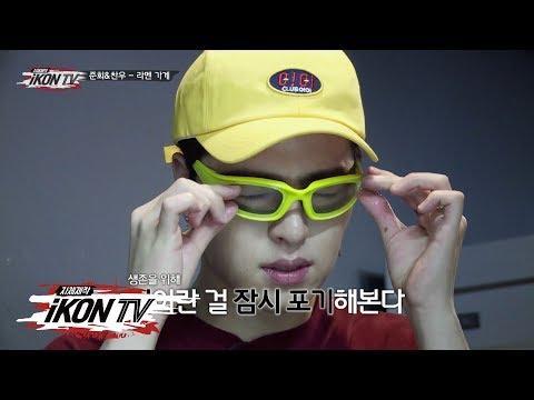 iKON - '자체제작 iKON TV' EP.3-3