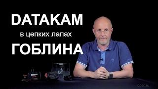 DATAKAM в цепких лапах Гоблина | Дмитрий Пучков об автомобильном видеорегистраторе