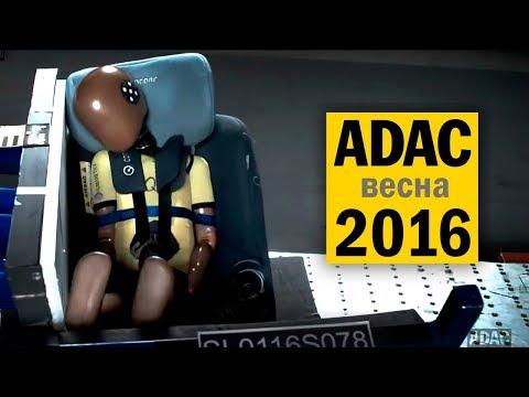 Краш-тесты детских автокресел ADAC 2016#1 на русском
