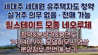 힐스테이트 모종 네오루체 계약 후 전매! 세대주 세대원…