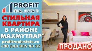 Стильная квартира в районе Махмутлар || Недвижимость в Турции