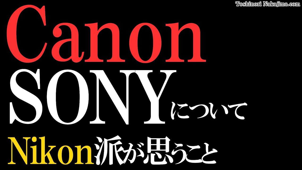 Nikonのカメラ愛用者が、CanonやSONYへ思うこと。[ニコンは頑丈でレンズが豊富]