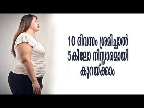 10 ദിവസം ശ്രമിച്ചാല് 5കിലോ നിസ്സാരമായി കുറയ്ക്കാം | How To Lose Weight in 10 days