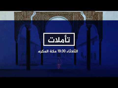#تأملات - يأتيكم الثلاثاء في الساعة 19:30 بتوقيت مكة المكرمة  - نشر قبل 1 ساعة