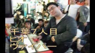 [2009-10-17] Kanagawa vs Chiba Street Fighter IV 17vs17 part5