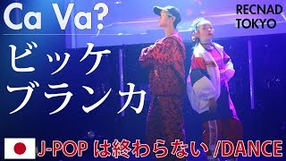 ビッケブランカ / Ca Va? 2019 J-POP 人気曲メドレー ダンス 踊ってみた | RECNAD TOKYO
