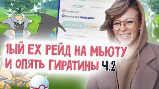 Мой первый EX Рейд на Мьюту с Shadow Ball, а также очередные рейды на Гиратину #PokemonGO