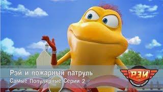 Рэй и пожарный патруль. Самые популярные серии 2. Анимационный развивающий сериал для детей
