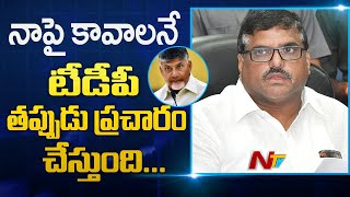 Minister Botsa Satyanarayana Counter To Chandrababu Over Capital Issue | NTV