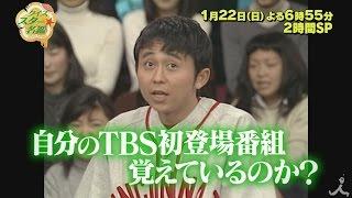 日曜よる6時55分 『クイズ☆スター名鑑』 1月22日放送予告 ロンブー、有...