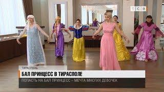Бал принцесс в Тирасполе