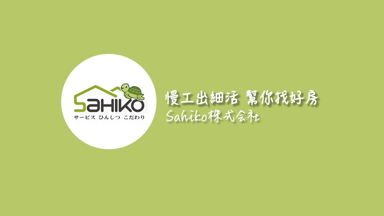 Sahiko株式会社-形象廣告