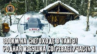 300км на снегоходе по тайге!/Тайга Варяг 550V выручает/Встреча с родной избушкой