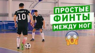 5 ПРОСТЫХ ФИНТОВ ПРОКИНУТЬ МЕЖДУ НОГ Футбол Футзал