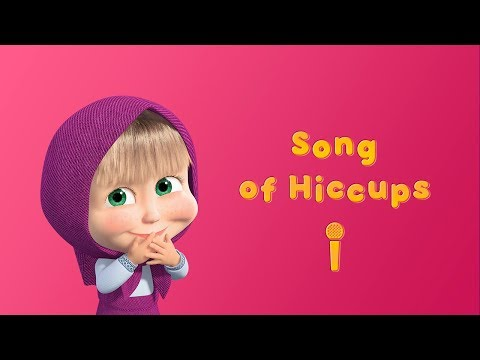Masha and the Bear - Song of Hiccups🍓(Sing with Masha!) Karaoke video with lyrics for kids