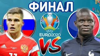 Финал Евро 2020 с Францией ФОМ Карьера За Сборную России По Футболу На Евро 2020 8