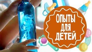 опыты для детей - медуза в бутылке