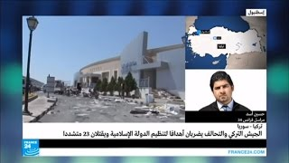 """تركيا والتحالف الدولي تضرب أهدافا لتنظيم """"الدولة الإسلامية"""" في سوريا"""
