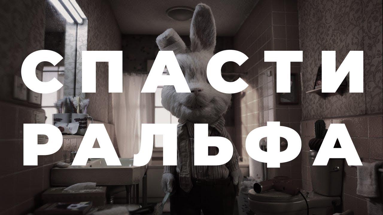 Спасти Ральфа Save Ralph - A short film with Taika Waititi (На русском) - YouTube