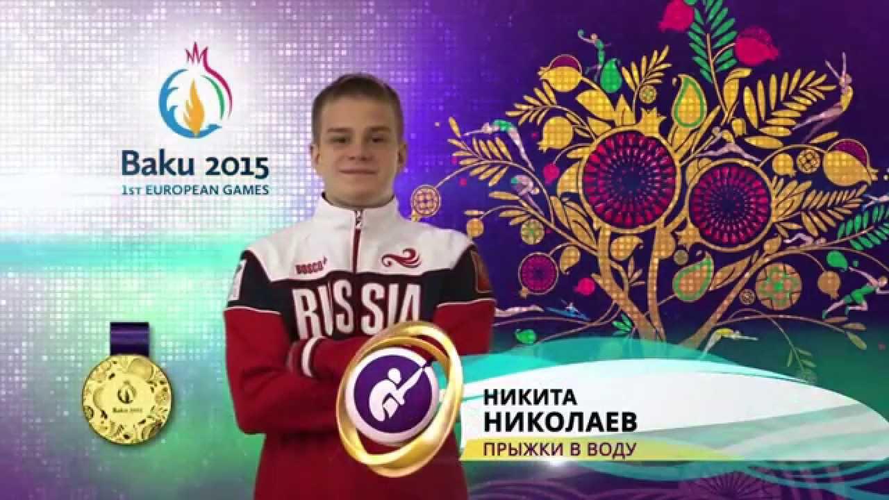 I Европейские игры Баку-2015. Прыжки в воду