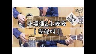 (演奏雙吉他版)小潘潘&小峰峰-學貓叫