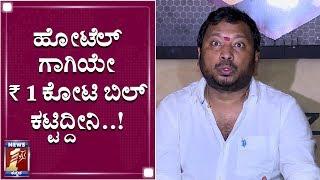 'ಐ ಲವ್ ಯು' ಸಿನಿಮಾ ಟಿಕೆಟ್ ರೇಟ್ ಡಬಲ್ ಆಗಿದೆ R Chandru I Love You Telugu Trailer launch