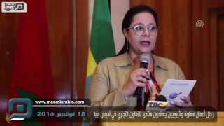 مصر العربية | رجال أعمال مغاربة وإثيوبيين يعقدون منتدى للتعاون التجاري في أديس أبابا