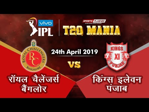 Bangalore vs Punjab  T20 | Live Scores and Analysis | IPL 2019