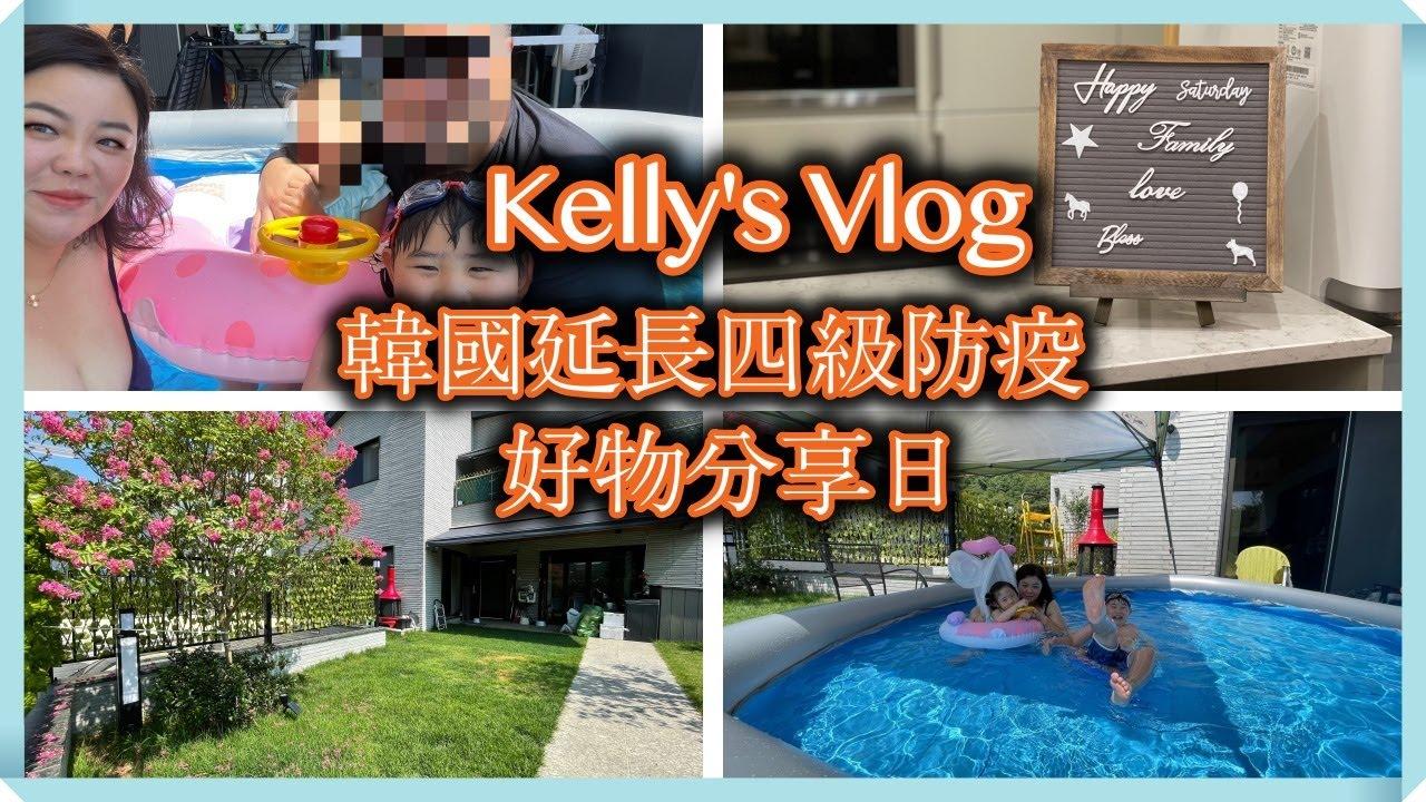 韓國延長四級防疫|酪梨吐司食譜|好物分享日 Extend social distancing level 4 in Korea & avocado toast recipe weekend Vlog