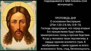Евангелие дня 10 Февраля 2020г