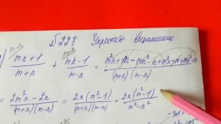 228 Алгебра 8 класс, Упростите выражение