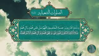 أدعية شهر شعبان | الصلوات الشعبانية - بصوت القارئ الخطيب الحسيني عبدالحي آل قمبر