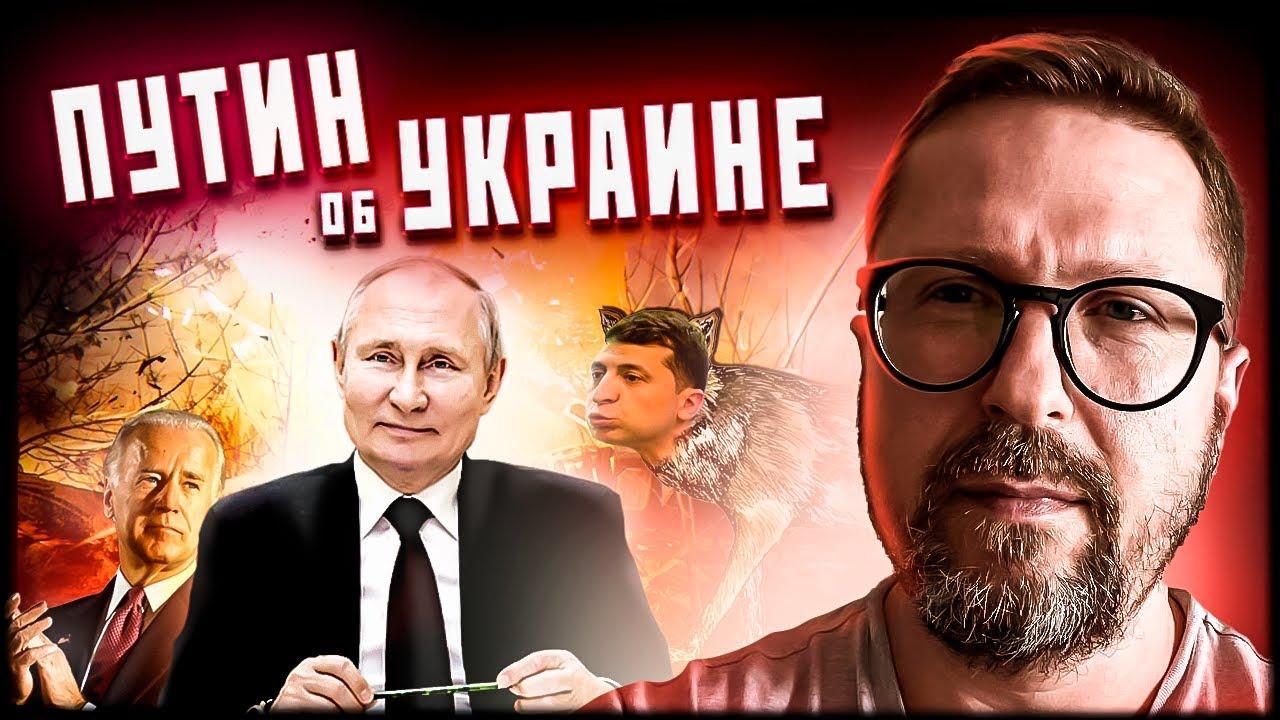 Путин об Украине. Не очень