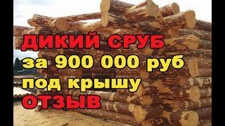 видео Проект деревянного дома-теремка в русском стиле