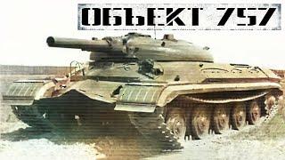 Объект 757: советский опытный тяжёлый ракетный танк