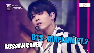 BTS - AIRPLANE PT.2 (РУССКИЙ КАВЕР/RUSSIAN COVER)