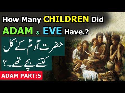 Qisas ul Anbiya EP-5:   How Many Children's Did Adam and Eve Have.?   Adam Kay Kul Bacho Ki Tadad.?