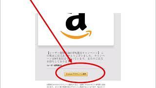 5%還元キャンペーンのAmazonギフトカードの受け取り方法