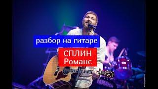 Уроки гитары.Сплин-Романс